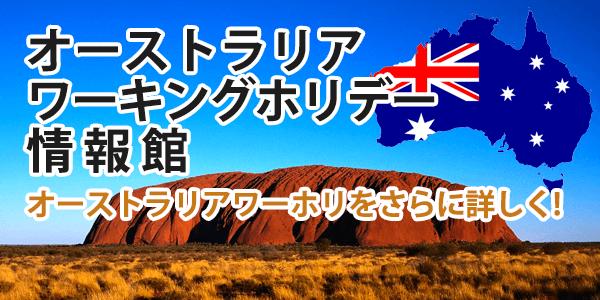 オーストラリアワーキングホリデー情報館