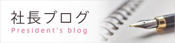 社長ブログ President's blog