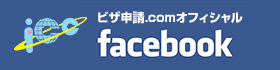 ビザ申請.com オフィシャル facebook