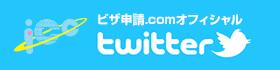 ビザ申請.com オフィシャル Twitter